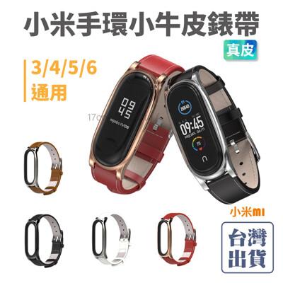 【MI】小米手環3/4/5/6通用 小牛皮真皮錶帶 透氣 防丟設計 皮革錶帶 牛皮錶帶 錶帶 (9.5折)