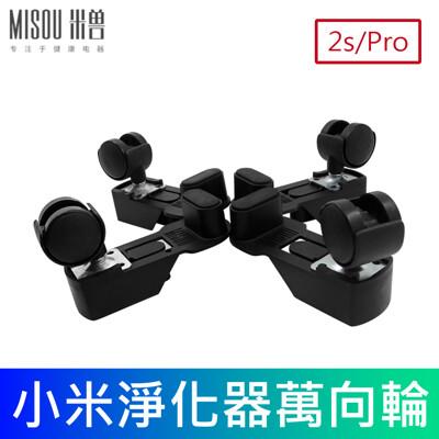【MI】小米 萬向輪 輔助輪 適用空氣淨化器 2 2s 專用 原裝 全新公司貨 (8折)