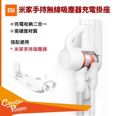 【MI】米家手持無線吸塵器充電掛座 小米 吸塵器配件掛架 吸塵器壁掛座 收納架 置物架 壁掛架 (9折)