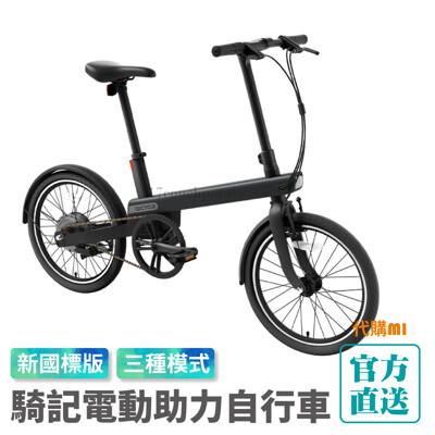 【官方直送】米家騎記電動助力自行車新國標版 小米電動自行車 代步車 腳踏車 單車 登山車 三檔模式 (5.3折)