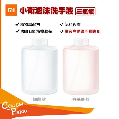 【MI】米家 小衛質品泡沫洗手液(三瓶裝) 米家自動洗手機專用 補充罐 原裝 全新公司貨 (7折)