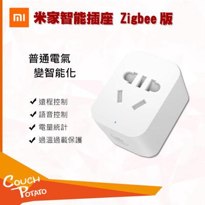 【MI】小米 米家智能插座 zigbee版 基礎版 小米智能插座 智慧插頭 遠端操控 原裝 全新公司 (6.9折)