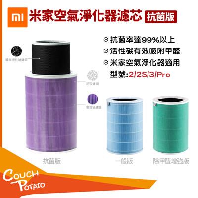 【MI】米家空氣淨化器濾芯 一般版 抗菌版 小米空氣淨化器濾芯 2 2S PRO 通用 原廠 (7.2折)