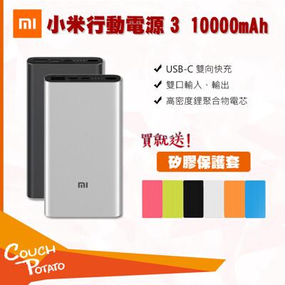 【MI】小米行動電源3 10000mAh 雙向快充 原裝 全新公司貨 (6.7折)