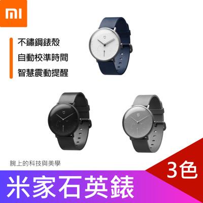 【MI】米家石英錶 小米石英錶  運動手錶 計步 鬧鐘提醒 來電提醒 智能 石英錶 (7折)