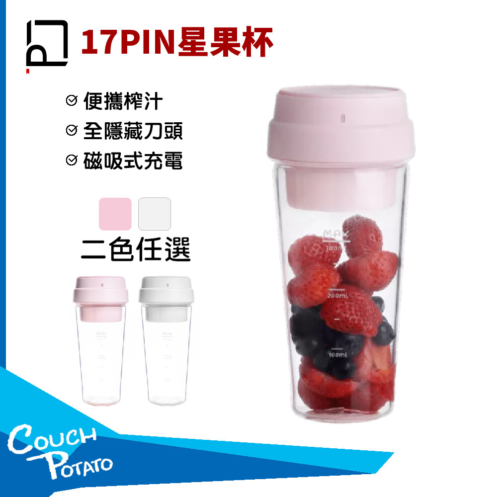 17pin17pin星果杯 果汁機 榨汁杯 便攜榨汁 400ml 充飽電可榨15杯