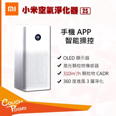 【MI】米家空氣淨化器2S 小米空氣清淨機2S  2S 小米 空氣清淨機 空氣淨化器 2S (8.3折)