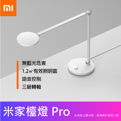 【MI】米家檯燈Pro 小米LED台燈 LED檯燈 智能檯燈 APP控制 APPLE控制 (7.7折)