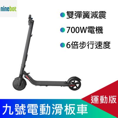 【Ninebot】九號電動滑板車 運動版ES2 小米滑板車 運動版 折疊滑板車 小米有品 官方正品 (6.5折)