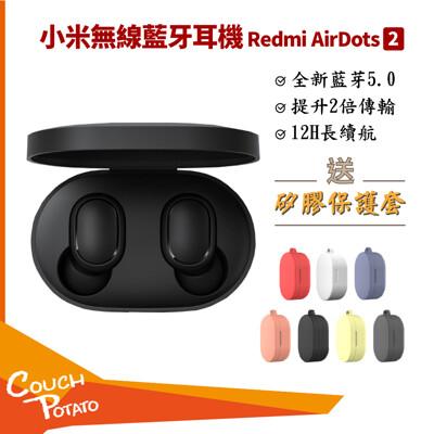 【官方正品】新款 二代 小米 紅米 Redmi AirDots 2 升級版 超值版 藍芽耳機 (7.1折)