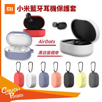 【MI】 小米藍牙耳機矽膠保護套 Redmi AirDots 紅米 真無線藍牙耳機 藍芽耳機 (7.2折)