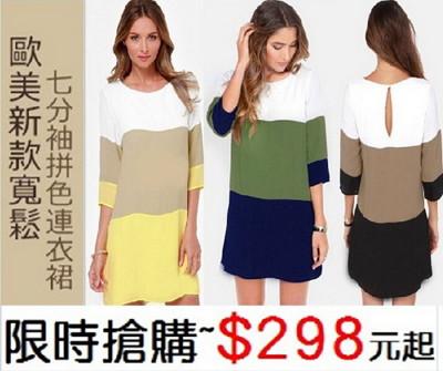 GIFT-歐美款寬鬆七分袖拼色連衣裙 (1.8折)