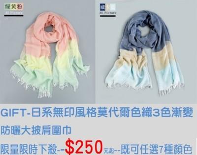 GIFT-日系無印風格莫代爾色織3色漸變防曬大披肩圍巾(有禮盒提帶加購60元) (2.5折)