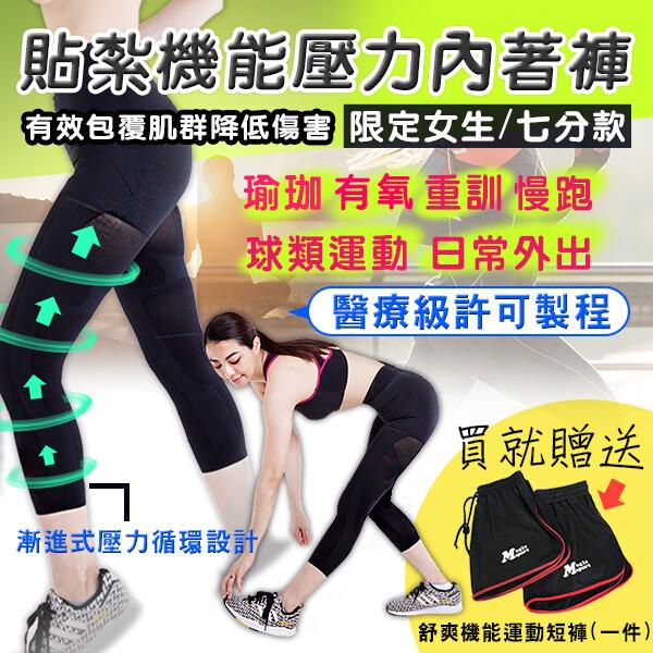 美肌刻 無縫貼紮運動壓力褲 女生七分款 jg-332+jg-338(紅)