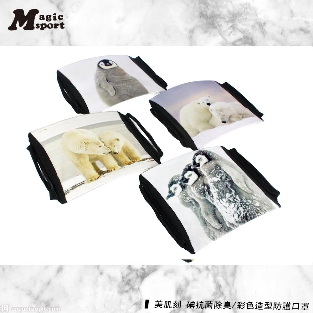 美肌刻 台灣製碘紗抗菌 彩色造型口罩 四入裝/1組 jg-12920y07k17-20