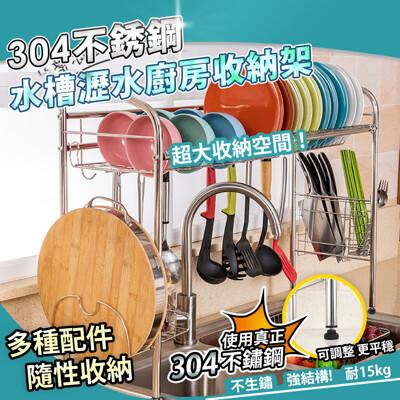 【家適帝】304不銹鋼水槽瀝水廚房收納架(單層雙槽款) (3.3折)