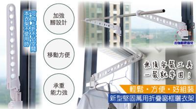 【家適帝 JUSTY】新專利款超耐重窗框摺疊曬衣架(兩入贈一根不鏽鋼曬衣桿) (2.8折)