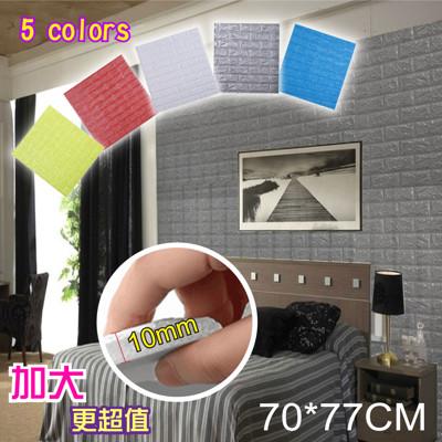 超大3D立體防撞隔音泡棉磚壁貼 (1.4折)