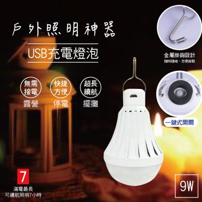 【戶外神燈】可開關式LED充電燈泡 (9W) (2折)