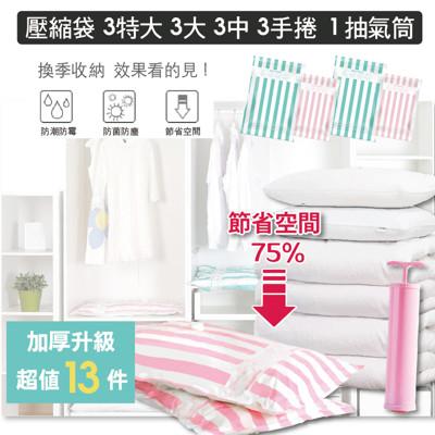 【家適帝】超值13件- 加厚耐用真空壓縮袋 (贈抽氣筒) (2.7折)