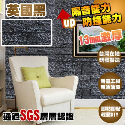 【家適帝】MIT- 英國黑 3D加厚超逼真防撞隔音泡棉磚壁貼 (0.3折)