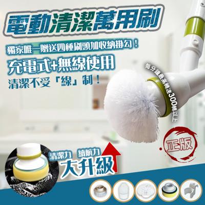 買1送1【家適帝】超動能-龍捲風強力無線電動清潔刷套組 (4種刷頭+贈收納掛勾) (3.1折)