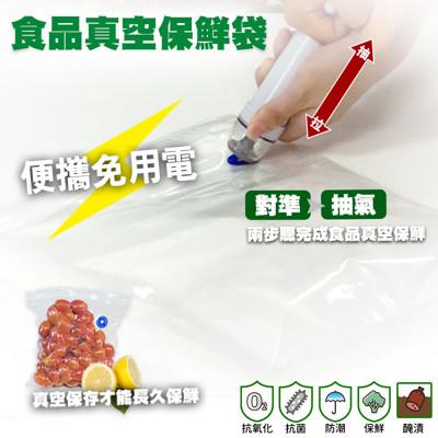 【家適帝】真新鮮 -攜帶型食品真空保鮮袋套組(抽氣泵+真空袋) (2.6折)