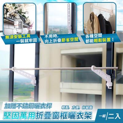 堅固萬用折疊窗框曬衣架(兩入贈一根不鏽鋼曬衣桿) (1.4折)