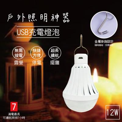 【戶外神燈】可開關式LED充電燈泡 (12W) (1.6折)