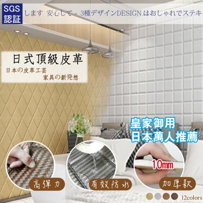 【家適帝 JUSTY】日本頂級皮革防撞吸音棉壁貼 (1.1折)
