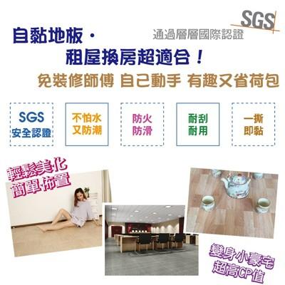 【家適帝 JUSTY】無磷苯高品質DIY防滑防火地板 (1.9折)