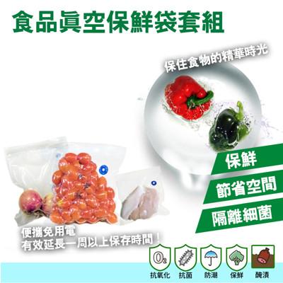 【家適帝】真新鮮 -攜帶型食品真空保鮮袋補充包(3入/包) (2折)
