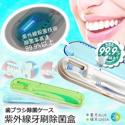 紫外線牙刷除菌盒 (2.5折)