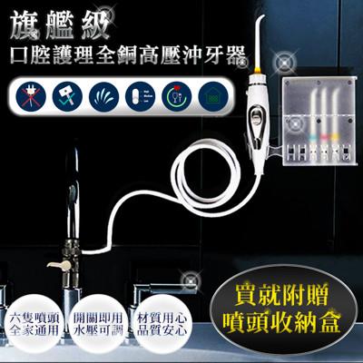 【家適帝-旗艦款】牙齒保健全銅高壓沖牙機 (贈壁掛噴頭收納盒) (2.4折)
