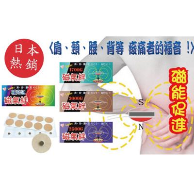 【JUSTY】日本熱銷!!台灣製加強版舒緩磁氣絆 (3000高斯) (0.1折)