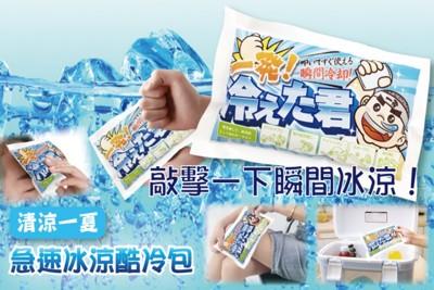 SGS認證 - 急速冰涼酷冷冰爆包 (1.5折)