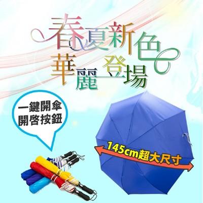 【家適帝】56吋超大傘面防潑水自動開雨傘 (春夏新色) (1.5折)