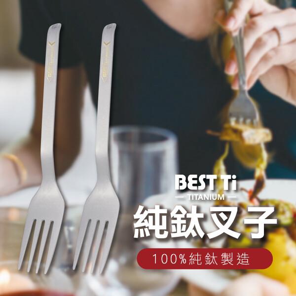 best ti純鈦餐具 純鈦叉子單入組 鈦叉子 環保餐具(100%純鈦)