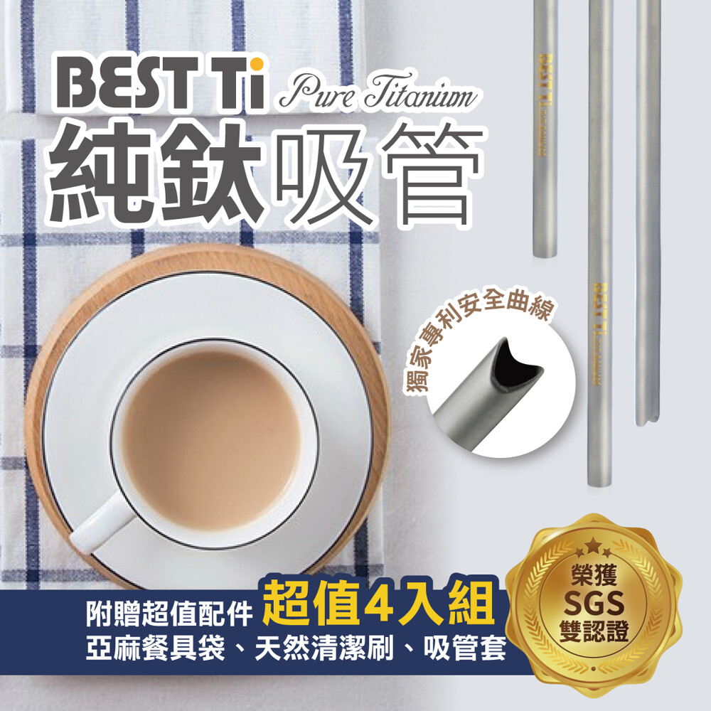 best ti鈦吸管 鈦原色細吸管單支組 純鈦 環保吸管 安全設計 專利安全曲線切面