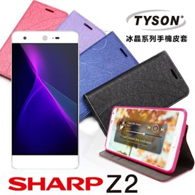 【愛瘋潮】Sharp Z2 冰晶系列 隱藏式磁扣側掀皮套 保護套 手機殼 (6.1折)