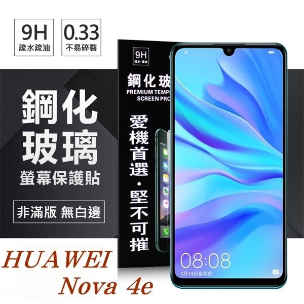 愛瘋潮 華為 huawei nova 4e 超強防爆鋼化玻璃保護貼 (非滿版)