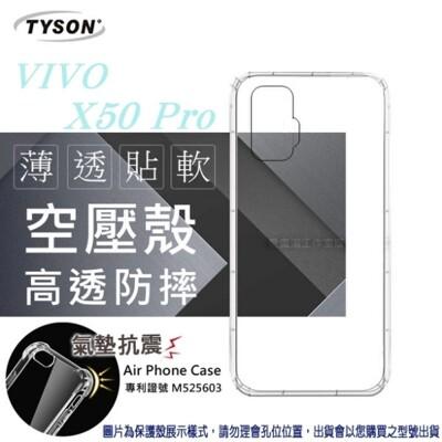 【愛瘋潮】現貨 VIVO X50 Pro 高透空壓殼 防摔殼 氣墊殼 軟殼 手機殼 透明殼 防撞殼 (6.7折)