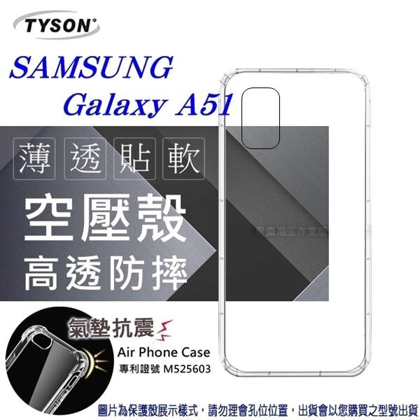 愛瘋潮samsung galaxy a51 高透空壓殼 防摔殼 氣墊殼 軟殼 手機殼