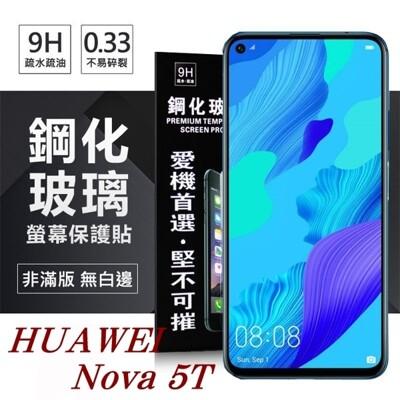 【愛瘋潮】 華為 HUAWEI Nova 5T 超強防爆鋼化玻璃保護貼 (