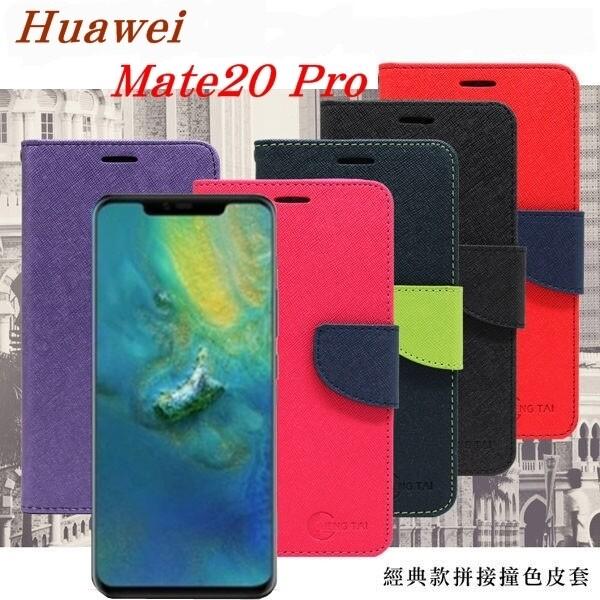 愛瘋潮huawei mate 20 pro 經典書本雙色磁釦側翻可站立皮套 手機殼