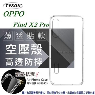 【愛瘋潮】歐珀 OPPO - Find X2 Pro 高透空壓殼 防摔殼 氣墊殼 軟殼 手機殼 (6.7折)