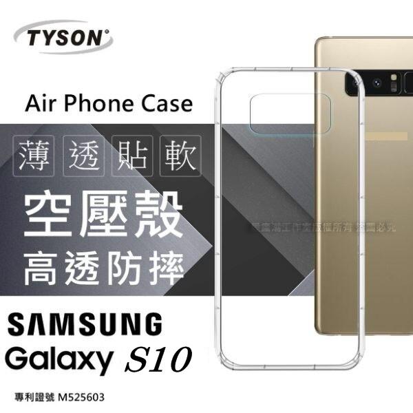 愛瘋潮現貨 samsung galaxy s10 高透空壓殼 防摔殼 氣墊殼 軟殼 手機殼