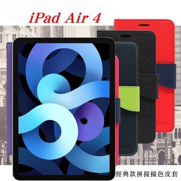 愛瘋潮免運 apple ipad air 4 經典書本雙色磁釦側翻可站立皮套 平板保護套 可站立