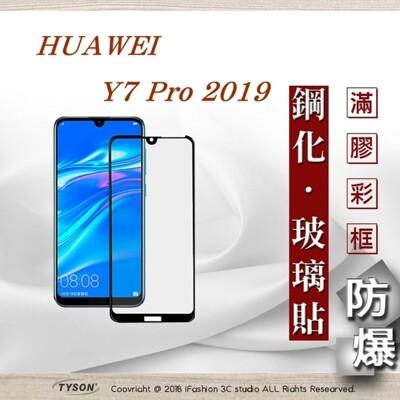 【現貨】華為 HUAWEI Y7 Pro 2019 - 2.5D滿版滿膠 彩框鋼化玻璃保護貼 9H (8折)