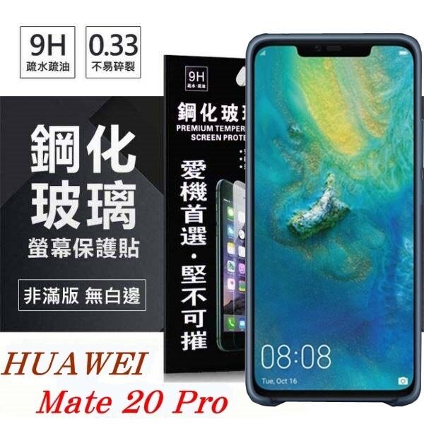 愛瘋潮 華為 huawei mate 20 pro 超強防爆鋼化玻璃保護貼 (非滿版)